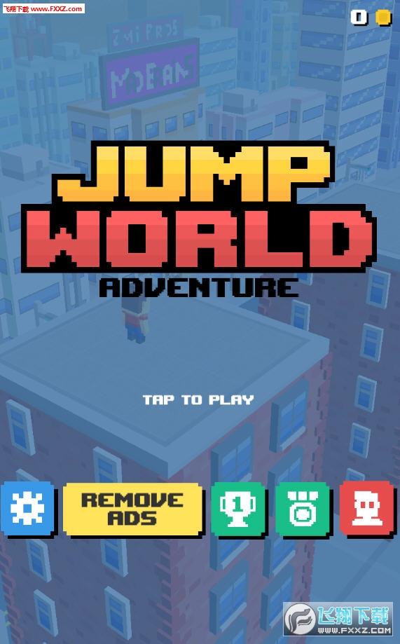 跳跃世界冒险apkv1.18截图0