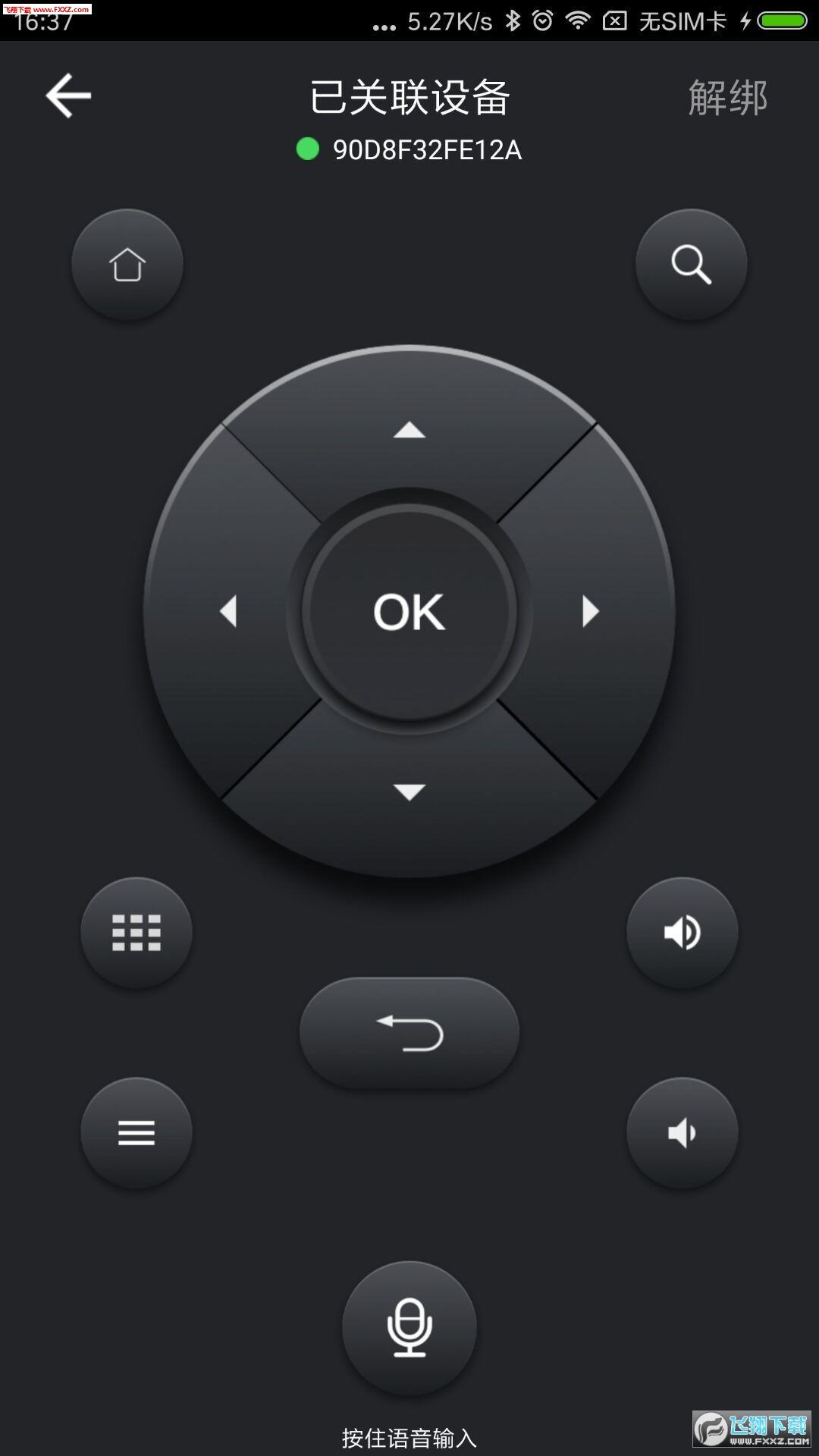 湖南IPTV官方版2.6.0截图1