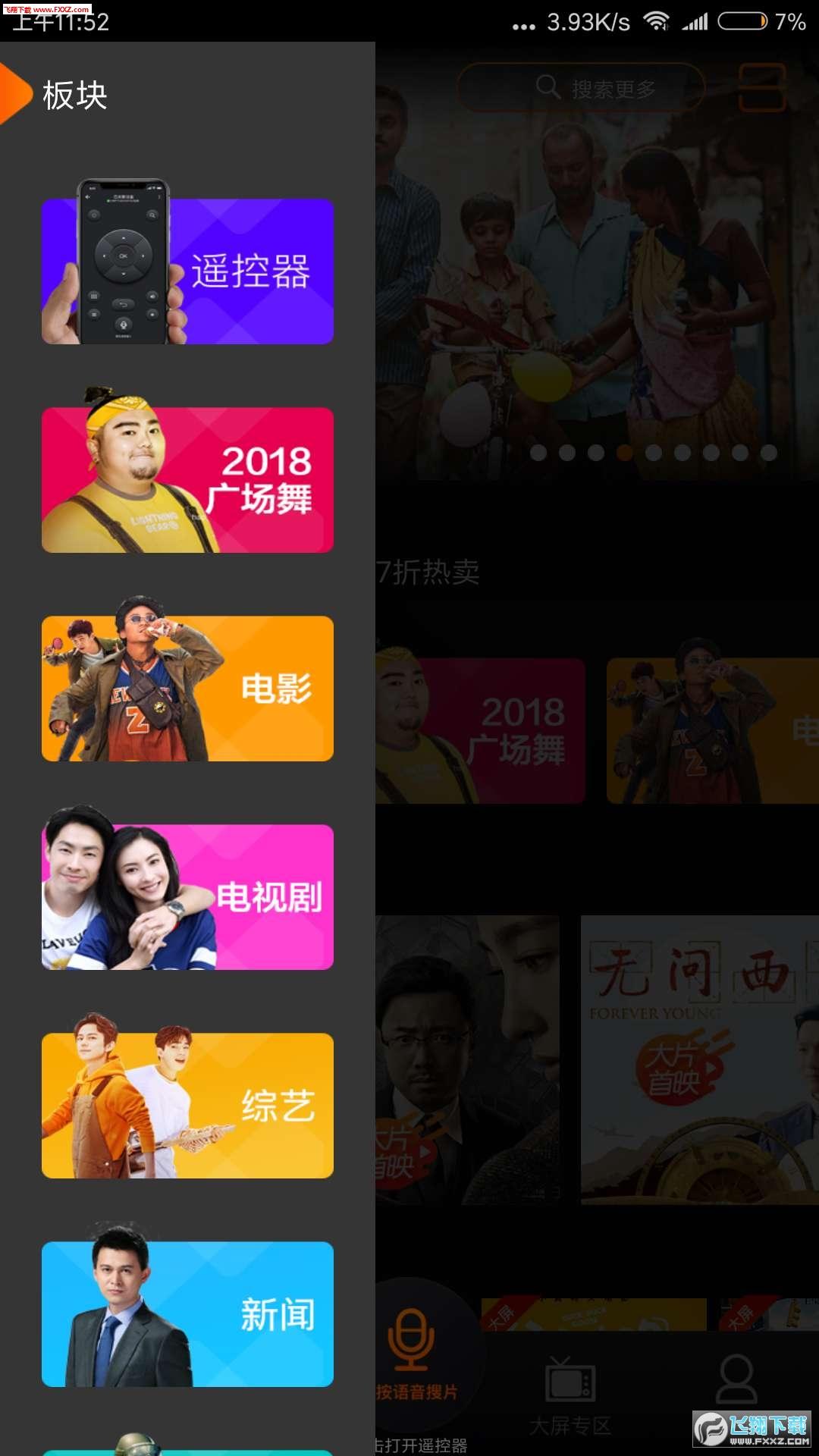湖南IPTV官方版2.6.0截图2
