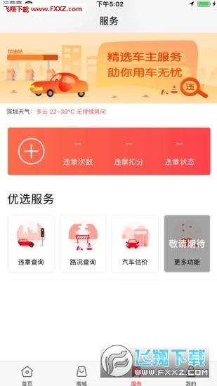 佰仟易行app官方版v1.6.0截图1