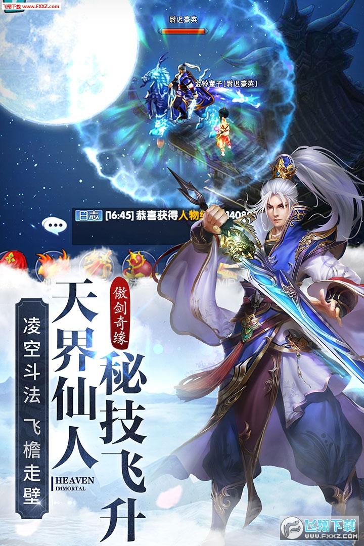 傲剑奇缘安卓版1.17.0512截图2