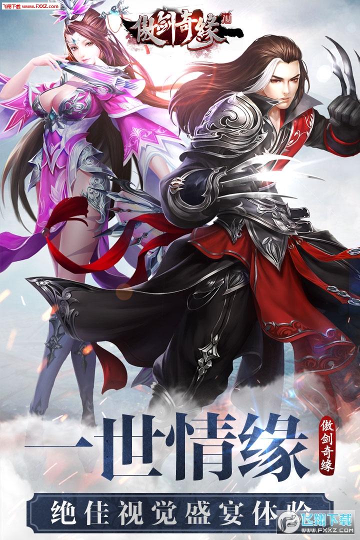 傲剑奇缘安卓版1.17.0512截图3