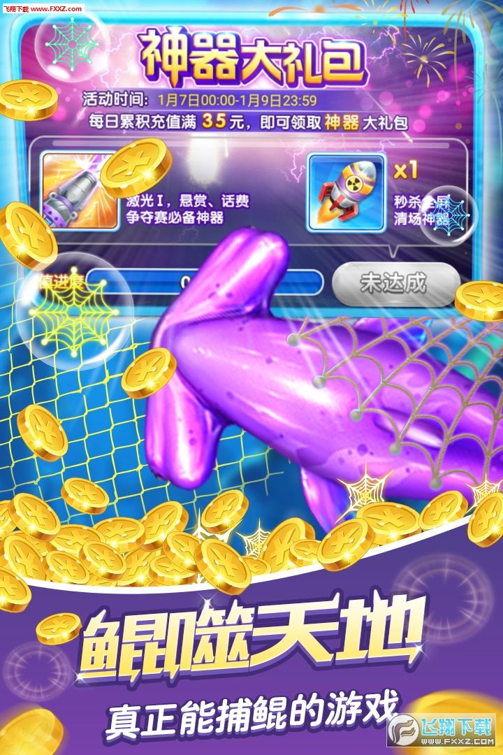 捕鱼大作战九游版4.1截图1