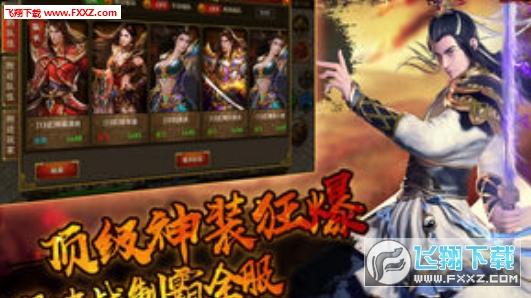 战神荣耀手游v3.0.0截图1