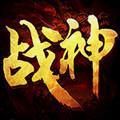 战神荣耀手游v3.0.0