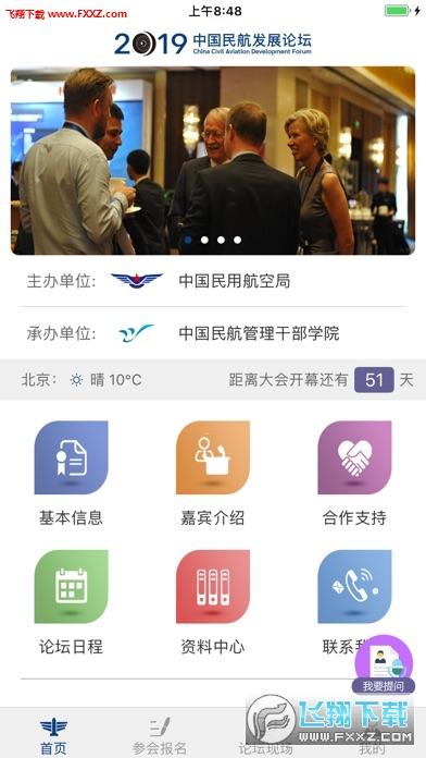 CCADF app2019最新版