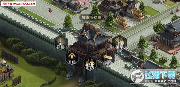 三国战云城墙怎么玩?城墙玩法介绍