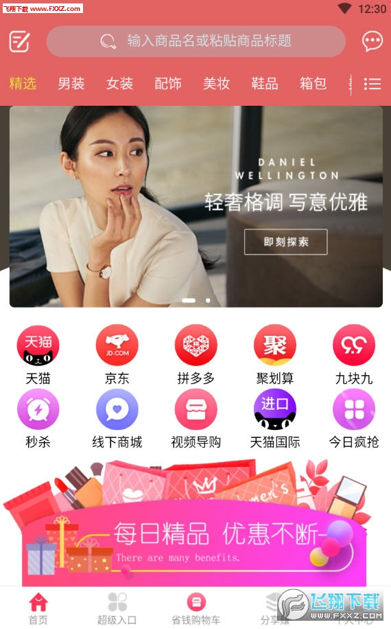 米花团app最新版