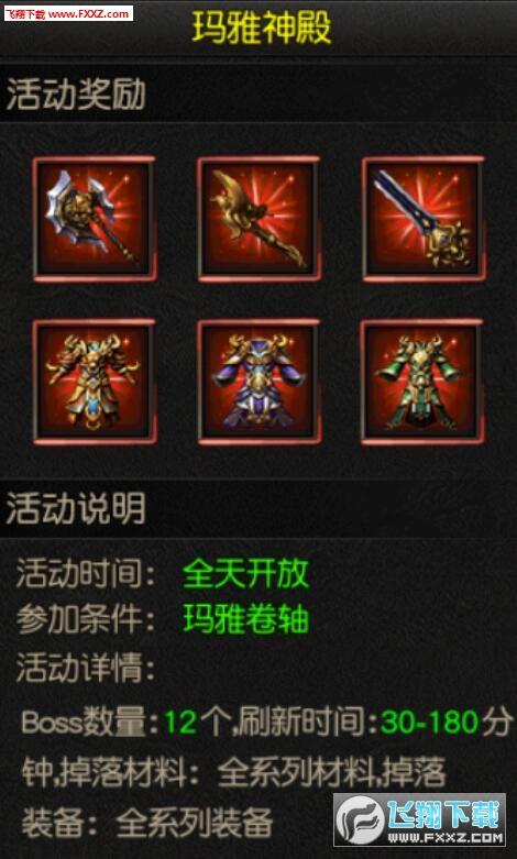 剑雨传说如何快速获取神装?神装副本攻略