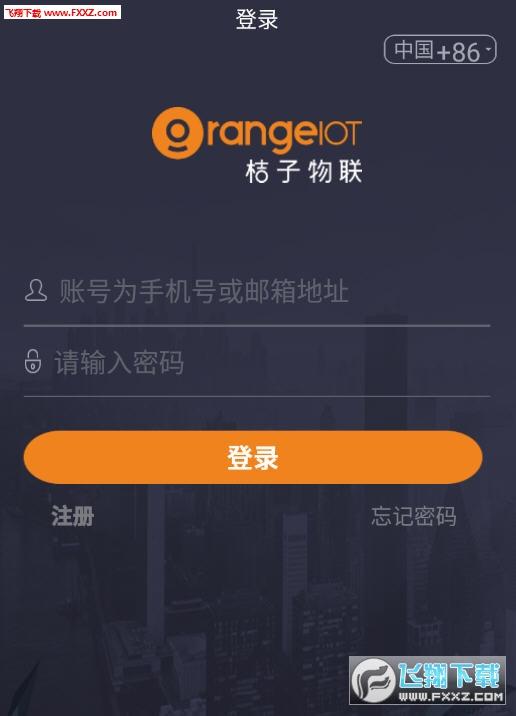 桔子物联app官方版
