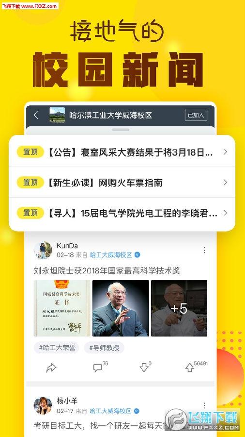 Hi校友app