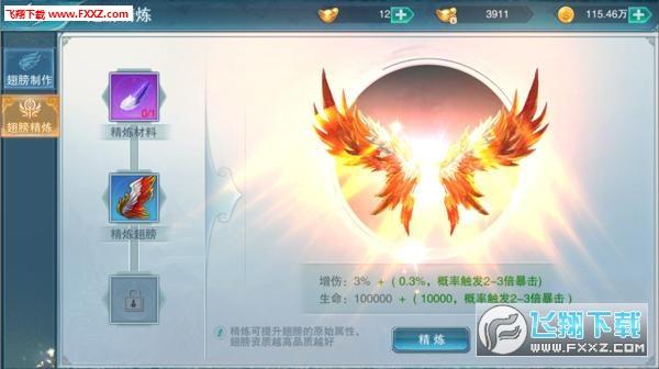 神魔仙尊翅膀系统怎么玩?翅膀系统玩法介绍