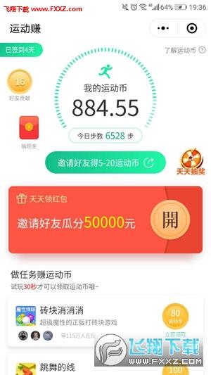 运动赚官方app