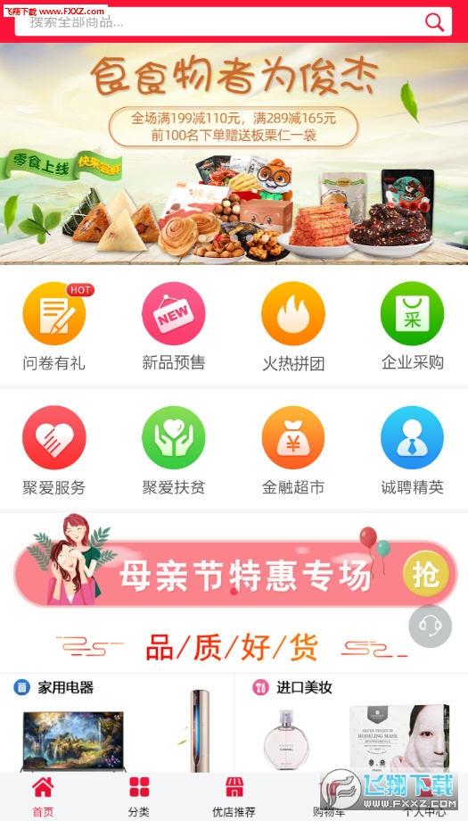 聚爱优选app安卓版