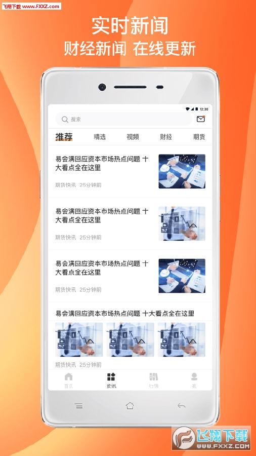 中融汇信期货app官方版