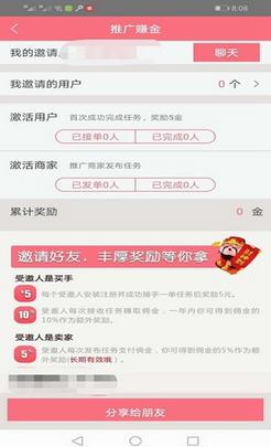 红豆派app