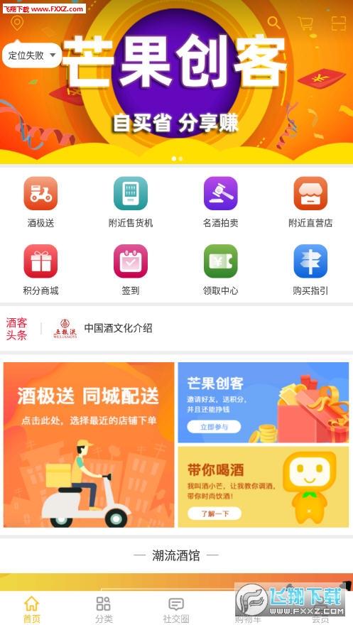 酒芒果app安卓版