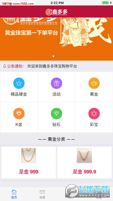 鑫多多借款app