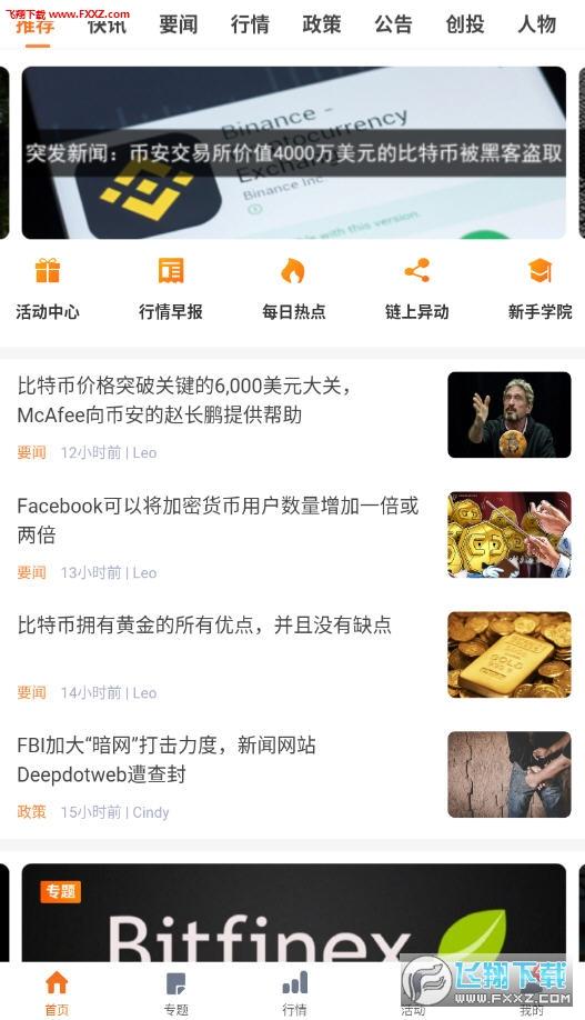 聚币app安卓版