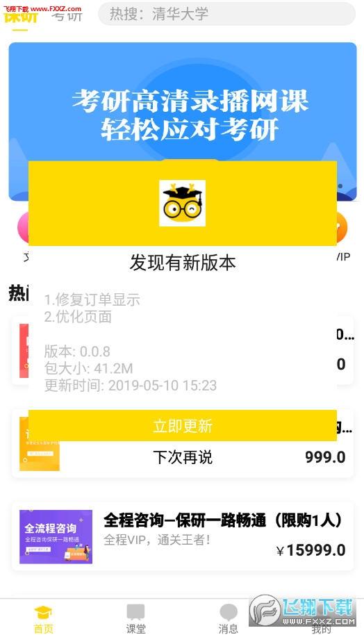 研鹿app官方版