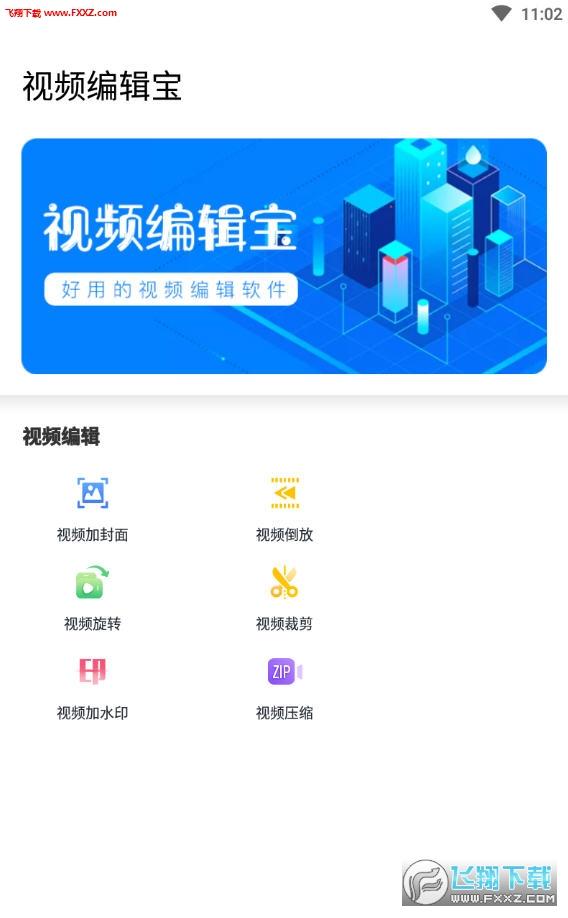 视频编辑宝app安卓版