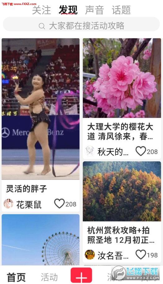 多录app官方版