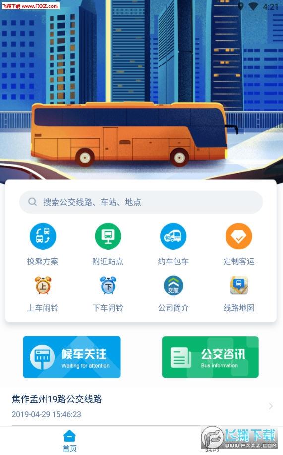 公交e行(孟州公交)app安卓版