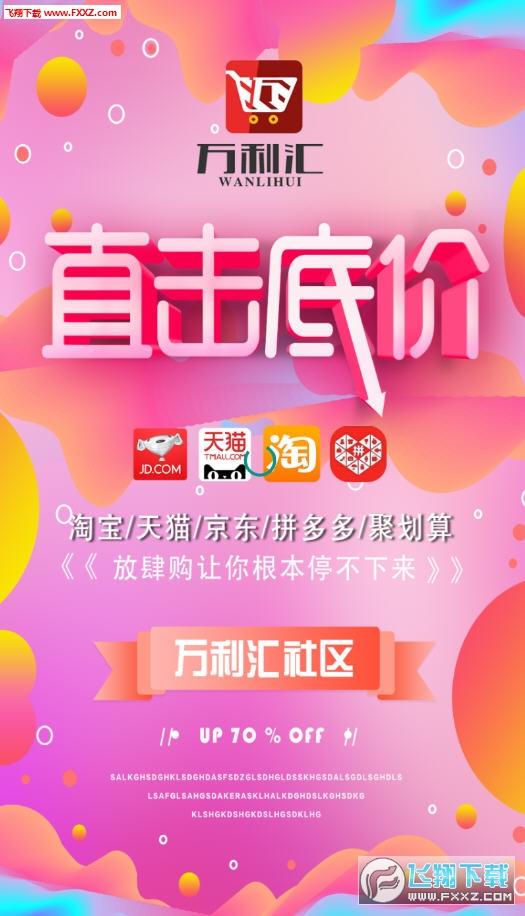 万利汇商城平台app官方版