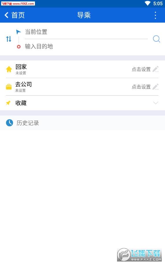 花城智慧公交app安卓版