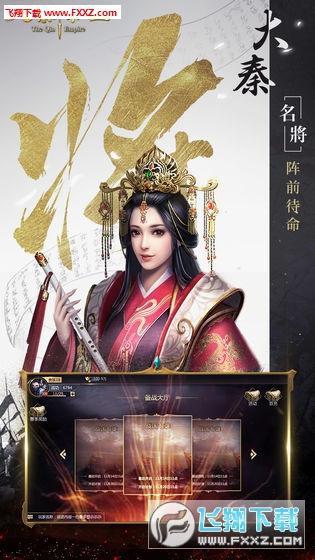 大秦帝国官方版
