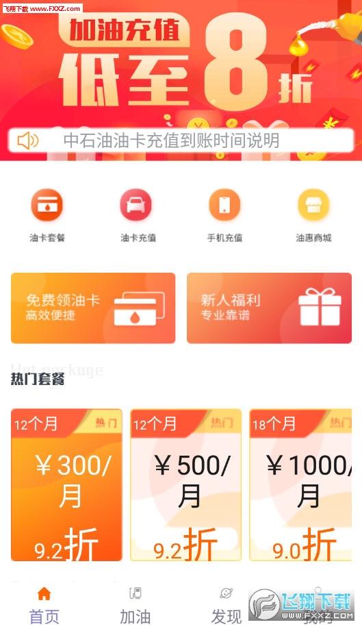 油卡通app官方版