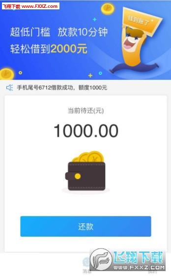 易可贷app