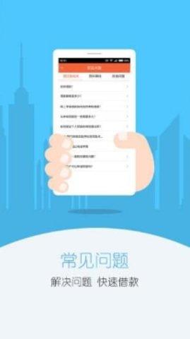 鸿鑫速贷app手机版