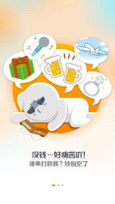 澳娱理财app