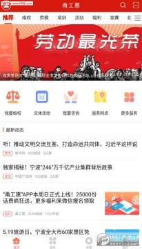 甬工惠app官方版
