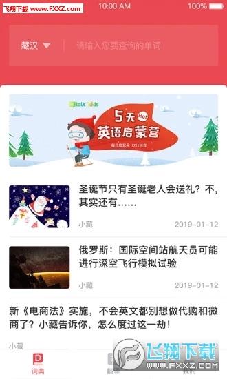 翻译通app安卓版