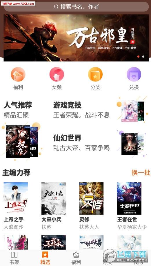 阅来小说app官方版