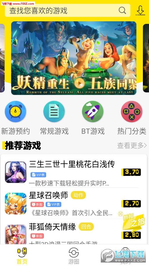 会玩手游app安卓版