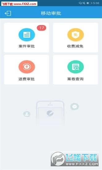 发信公证移动审批平台app