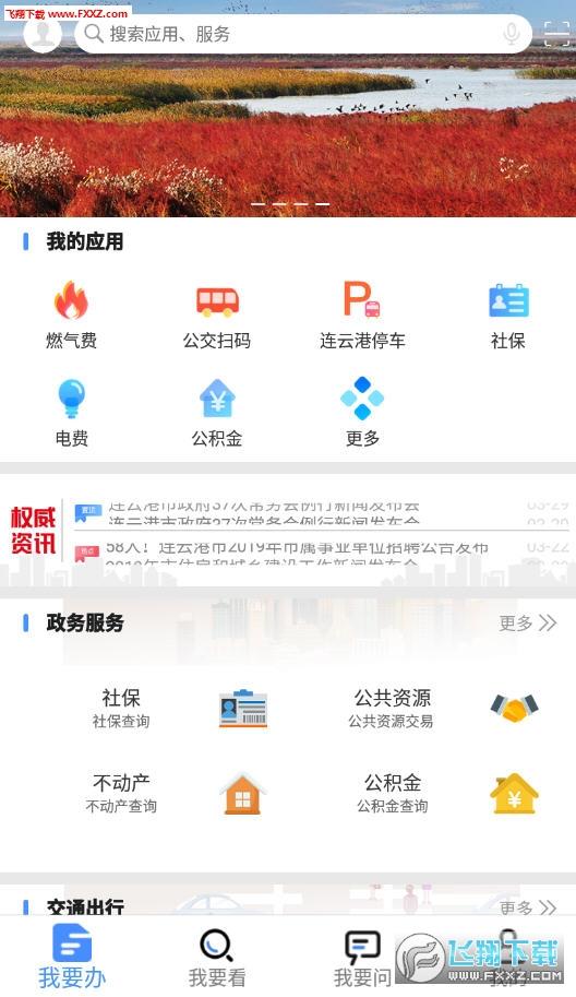 我的连云港app最新版