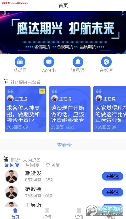 鹰达期兴app官方版