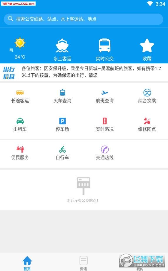 舟山交通app安卓版
