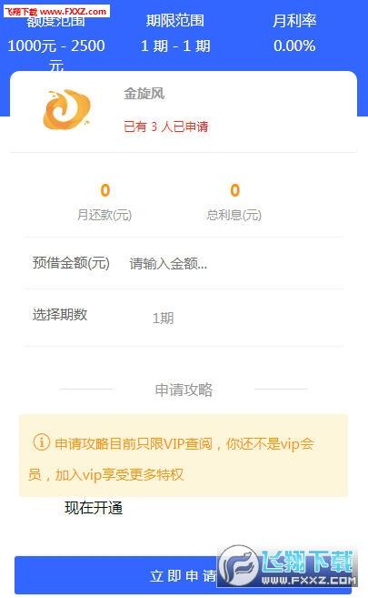 金旋风app官方版