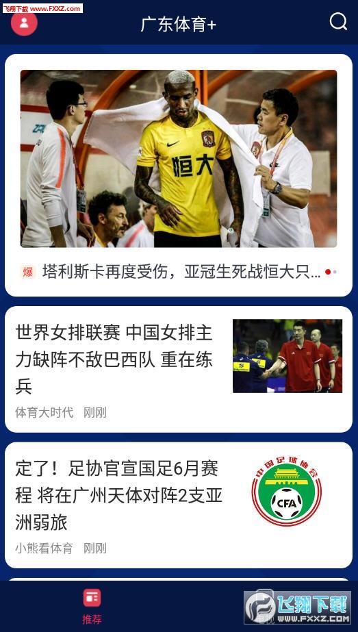 广东体育+app官方版
