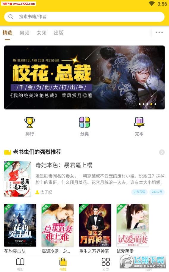 饭团追书app安卓版