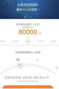 超e贷手机版管家app