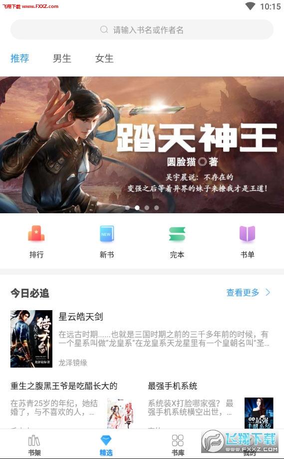 飞阅免费小说app安卓版