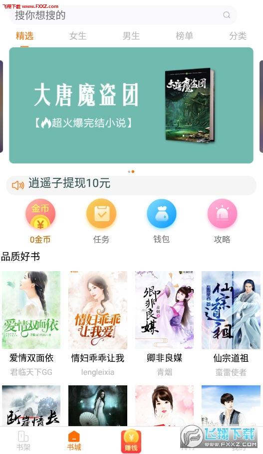 小狸阅读app官方版