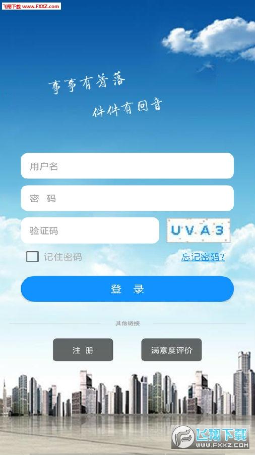 山西信访app官方版