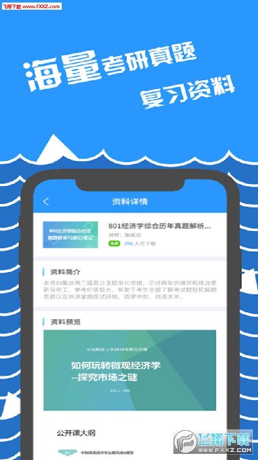 咸冰考研app官方版
